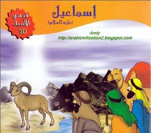 اسماعيل عليه السلام - سلسلة قصص الانبياء 03-02-2011%2B20-59-3