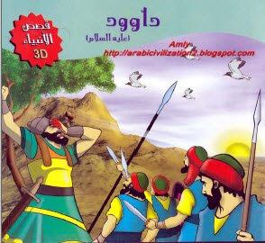 داوود عليه السلام - سلسلة قصص الانبياء 03-02-2011%2B21-08-2