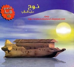 نوح عليه السلام - سلسلة قصص الانبياء 03-02-2011%2B21-48-5