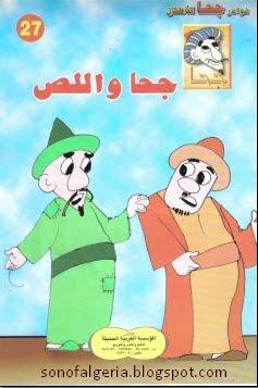 جحا و اللص - نوادر جحا - اطفال 03-02-2011%2B22-12-5