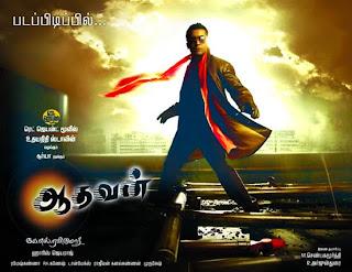 Aadhavan mp3 songs