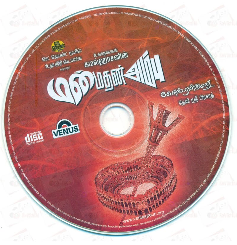 Kasithumba Kavai Neela Vaanam Mp3 Song Download: