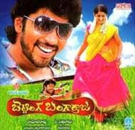 betting bangaru raju telugu audio songs