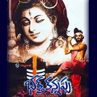 Bhakta Kannappa_mp3-songs