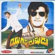 Ntr Yuga Purusudu Old movie audio