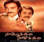 Kamal hasan Sommokadidi Sokokadidi Old movie audio songs