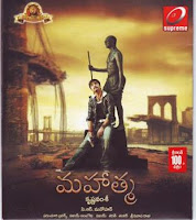 Mahathma Telugu Mp3 SOngs