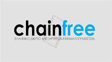 Μελος της chainfree