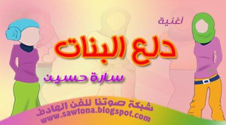http://2.bp.blogspot.com/_DO3_93fGv60/TTsuW0rFwbI/AAAAAAAABOE/-l73HFND0I8/s1600/%D8%AF%D9%84%D8%B9+%D8%A7%D9%84%D8%A8%D9%86%D8%A7%D8%AA.jpg