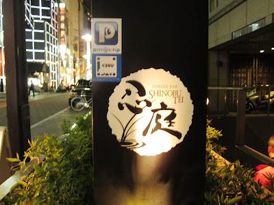 Shinobu Tei in Shibuya Tokyo
