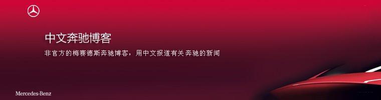 中文奔驰博客