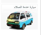 سيارة خدمة العملاء