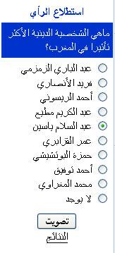 do5a humour maroc sondage din
