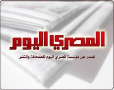 المصرى اليوم