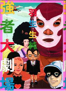 Jun Hanyunyuu: Impact Manga!!