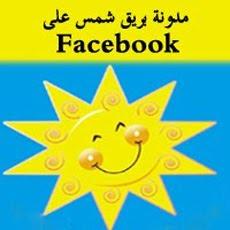 Facebook مدونتي على موقع ال
