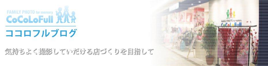 ココロフル ゆめシティ店ブログ