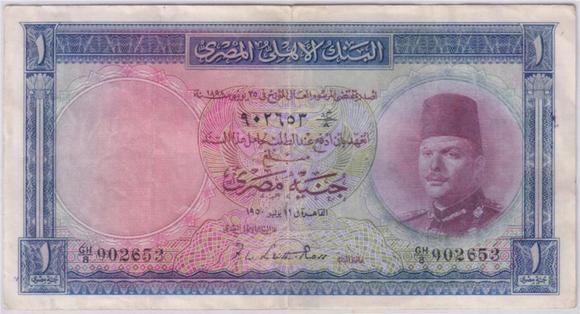 صور من زمن فات Old_Egyptian_Money_Notes