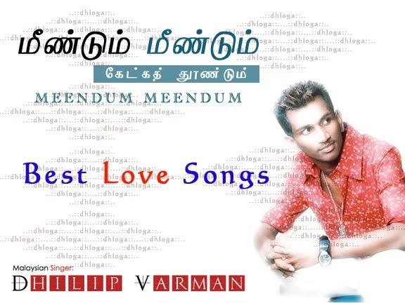 Mannin Mainthargal Songs