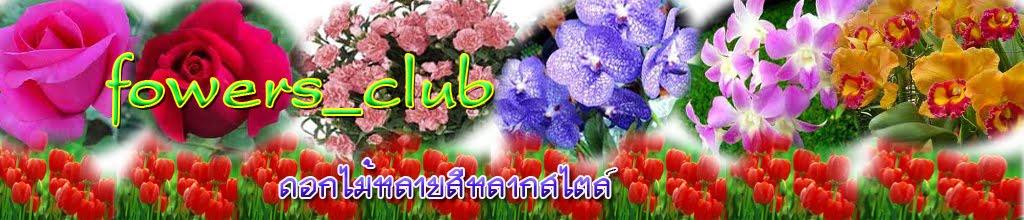 flowers_club