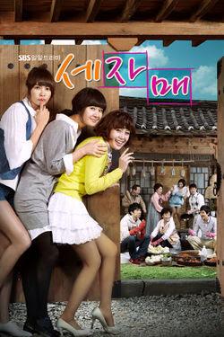 Korean Drama Three Sisters (??? / Sejamae) starting from April 19
