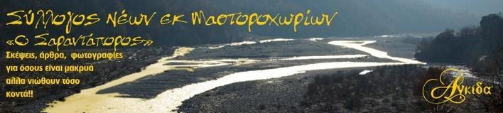 """Σύλλογος Νέων εκ Μαστοροχωριών """"ο Σαραντάπορος"""""""