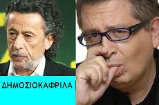 Θέμος Τριανταφυλλόπουλος ή Μάκης Αναστασιάδης!