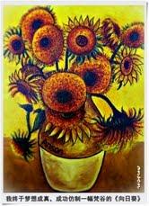 61. 梵谷璀璨向日葵