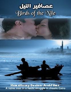 عصافير النيل