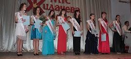 Міс Жидачева 2010