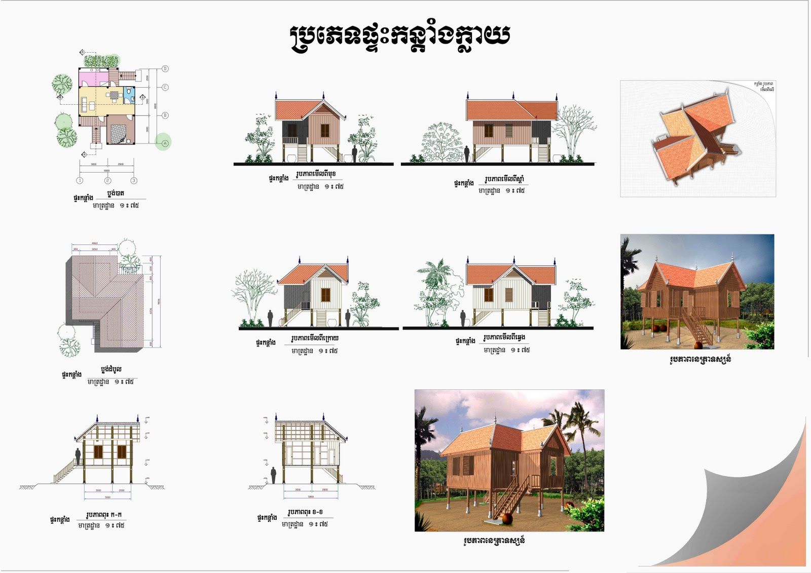 The Khmer Traditional House Welcome To My Portfolio