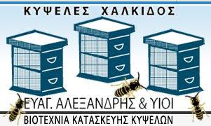 ΚΥΨΕΛΕΣ ΧΑΛΚΙΔΟΣ τηλ 2221051140