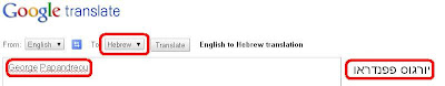http://2.bp.blogspot.com/_EWSCynPo_9Q/TJOtHU1rcOI/AAAAAAAACaU/gp58ZrWDq3Y/s1600/Google+Translate_1.jpeg