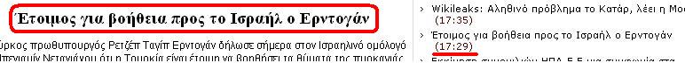 http://2.bp.blogspot.com/_EWSCynPo_9Q/TPk9p2v31TI/AAAAAAAAC9Q/fEbGD2325Gs/s1600/kathimerini.gr%2B-%2B%25CE%2588%25CF%2584%25CE%25BF%25CE%25B9%25CE%25BC%25CE%25BF%25CF%2582%2B%25CE%25B3%25CE%25B9%25CE%25B1%2B%25CE%25B2%25CE%25BF%25CE%25AE%25CE%25B8%25CE%25B5%25CE%25B9%25CE%25B1%2B%25CF%2580%25CF%2581%25CE%25BF%25CF%2582%2B%25CF%2584%25CE%25BF%2B%25CE%2599%25CF%2583%25CF%2581%25CE%25B1%25CE%25AE%25CE%25BB%2B%25CE%25BF%2B%25CE%2595%25CF%2581%25CE%25BD%25CF%2584%25CE%25BF%25CE%25B3%25CE%25AC%25CE%25BD_1291394069112.jpeg