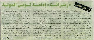 Al Sabah Al Ousboui