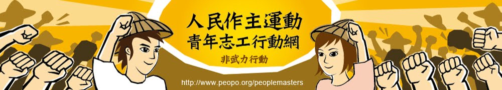 人民作主運動