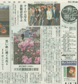 Tokachi Obihiro Newspaper