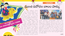 Dr P J Sudhakar participated in Open Forum of the 16th International Film festival ,Hyd,INDIA 2009