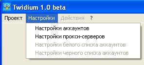 Twidium - краткий обзор программы.