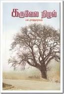 கருவேல நிழல்-பா.ரா