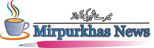 Mirpurkhas News