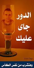 شهيد.. مصر