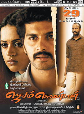 Coming Friday August 29th Release Kollywood Films - Jayamkondan and Dhaam Dhoom