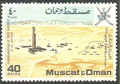 طوابع عمانية نادرة B1-PG069_2.jpg