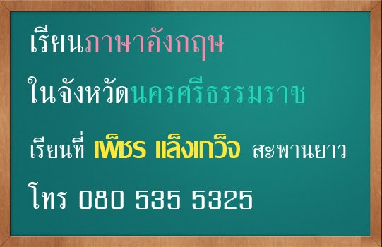 English Language for Thai Students