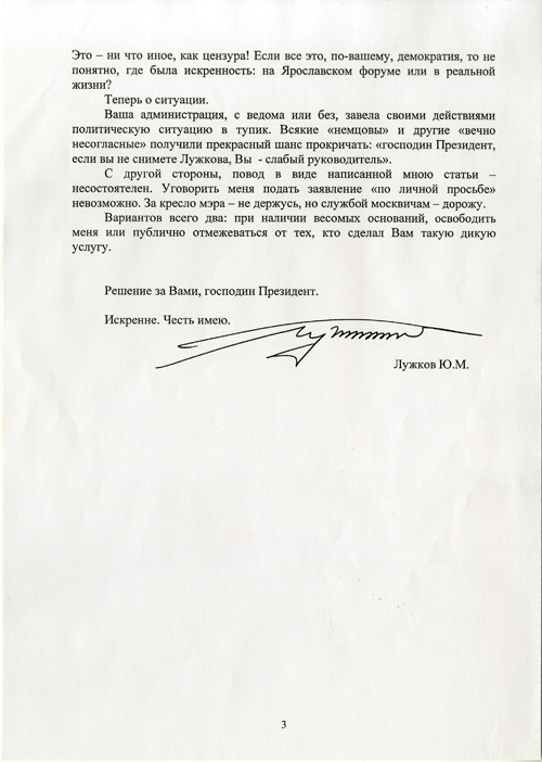 образец прощального письма при увольнении с работы