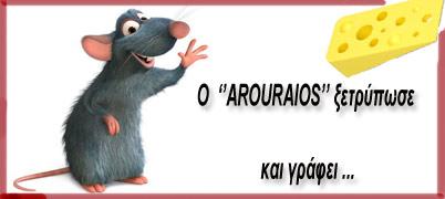 ARURAIOS