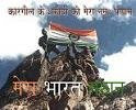Pay Tribute To Kargil Martyrs