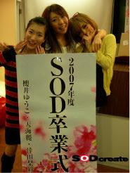 SOD畢業典禮!