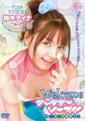 可愛又好玩 - Welcome マックス・ソープ